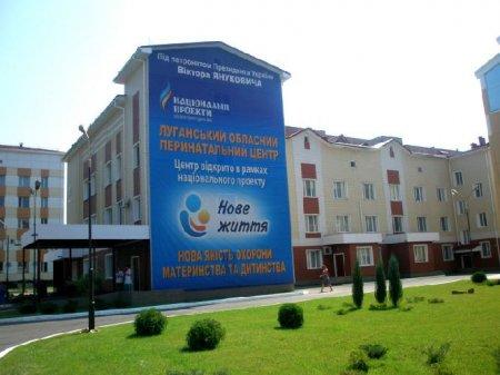 В Луганске открыли областной перинатальный центр третьего уровня